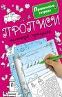 """Е.В. Оковитая """"Прописи маленькой принцессы"""" Серия """"Прикольные тетради"""""""