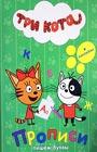 """Три кота. Пишем буквы. Серия """"Прописи с наклейками"""""""