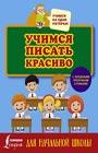 """Учимся писать красиво. Для начальной школы. Серия """"Учимся на одни пятёрки"""""""