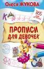 """Олеся Жукова """"Прописи для девочек"""" Серия """"365 дней до школы"""""""