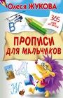 """Олеся Жукова """"Прописи для мальчиков"""" Серия """"365 дней до школы"""""""