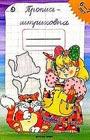 """Ю.А. Захарова """"Пропись-штриховка. 6-7 лет"""" Серия """"Библиотека программы """"Детство"""""""