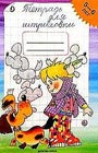 """Ю.А. Захарова """"Тетрадь для штриховки. 5-6 лет"""" Серия """"Библиотека программы """"Детство"""""""