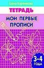 """Е.Ф. Бортникова """"Мои первые прописи 3-4 года"""""""