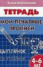 """Е.Ф. Бортникова """"Мои печатные прописи. Тетрадь. Для детей 4-6 лет"""""""