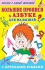 """Олеся Жукова """"Большие прописи к Азбуке для малышей с крупными буквами"""""""