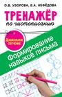 """О.В. Узорова, Е.А. Нефедова """"Формирование навыков письма. Дошкольное обучение"""" Серия """"Тренажер для начальной школы"""""""