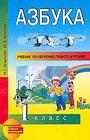 """Н.Г. Агаркова, Ю.А. Агарков """"Азбука. 1 класс. Учебник по обучению грамоте и чтению. ФГОС"""" Серия """"Перспективная начальная школа. 1 класс"""""""