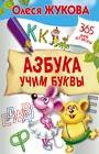 """Олеся Жукова """"Азбука. Учим буквы"""" Серия """"365 дней до школы"""""""