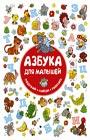 """И.В. Горбунова, М.Д. Глотова """"Азбука для малышей"""" Серия """"Подумай! Найди! Раскрась!"""""""