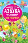 """В.Г. Дмитриева, И.В. Горбунова """"Азбука для малышей и малышек"""" Серия """"Наклей и играй. 250 наклеек"""""""