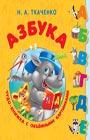 """Н.А. Ткаченко """"Азбука. Чудо-книжка с объемными картинками"""" Серия """"Чудо-книжка с объемными картинками"""""""