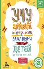 """Учу алфавит. Нескучная книга с заданиями для детей от трех до пяти лет. Серия """"Смотрю. Играю. Узнаю"""""""