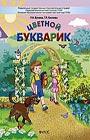 """Р.Н. Бунеев, Т.Р. Кислова """"Цветной букварик. Пособие для детей 5-7 (8) лет"""""""