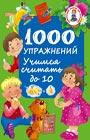 """М.Л. Водолазова """"1000 упражнений. Учимся считать до 10"""" Серия """"Развивающие занятия для малышей"""""""