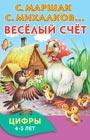 """Самуил Маршак и др. """"Веселый счет"""" Серия """"Книжка в кармашек"""""""