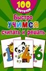 """В.Г. Дмитриева """"Быстро учимся считать и решать: цифры, числа, счет до 10"""" Серия """"100 обучающих карточек"""""""