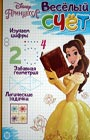 """Веселый счет. Принцесса Disney. Серия """"Веселый счет"""""""