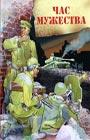 """С. Алексеев, А. Ахматова и др. """"Час мужества"""" Серия """"Библиотека российского школьника"""""""