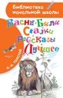 """Лев Толстой """"Басни, были, сказки, рассказы. Лучшее"""" Серия """"Библиотека начальной школы"""""""