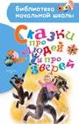"""Н.А. Некрасов, А.Н. Нечаев """"Сказки про людей и про зверей"""" Серия """"Библиотека начальной школы"""""""