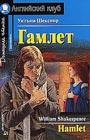 """Уильям Шекспир """"Гамлет. Домашнее чтение"""" Серия """"Английский клуб"""""""