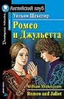 """Уильям Шекспир """"Ромео и Джульетта. Домашнее чтение"""" Серия """"Английский клуб"""""""