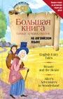 """Большая книга самых лучших сказок на английском языке + CD-диск. Серия """"Лучшее чтение на английском для детей"""""""