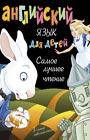 Английский язык для детей. Самое лучшее чтение. Комплект из 3-х книг