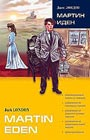 """Джек Лондон """"Мартин Иден. Книга для чтения на английском языке"""" Серия """"Адаптированное чтение. Английский язык"""""""
