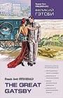 """Фрэнсис Фицджеральд """"Великий Гэтсби. Книга для чтения на английском языке"""" Серия """"Адаптированное чтение. Английский язык"""""""