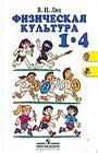 """В.И. Лях """"Физическая культура. Учебник. 1-4 классы"""" Серия """"Физическая культура"""""""