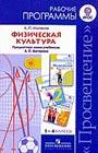 """А.П. Матвеев """"Физическая культура. 1-4 классы. Рабочие программы. Предметная линия учебников А.П. Матвеева"""" Серия """"Рабочие программы. Физическая культура"""""""