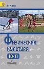 """В.И. Лях """"Физическая культура. Учебник. 10-11 класс"""" Серия """"Физическая культура"""""""