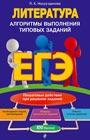 """Л.Х. Насрутдинова """"ЕГЭ. Литература. Алгоритмы выполнения типовых заданий"""" Серия """"ЕГЭ. Алгоритмы выполнения типовых заданий"""""""