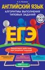 """А.А. Логвина """"ЕГЭ. Английский язык. Алгоритмы выполнения типовых заданий"""" + СD-диск. Серия """"ЕГЭ. Алгоритмы выполнения типовых заданий"""""""