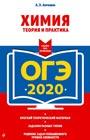 """А.Э. Антошин """"ОГЭ-2020. Химия. Теория и практика"""" Серия """"ОГЭ. Сдаем без проблем"""""""