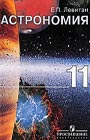"Е.П. Левитан ""Астpономия. 11 класс. Учебное пособие"""