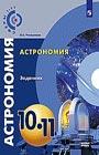 """О.С. Угольников """"Астрономия. 10-11 класс. Базовый уровень. Задачник"""" Серия """"Сферы. Астрономия. 10 класс"""""""