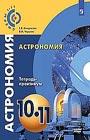"""Е.В. Кондакова, В.М. Чаругин """"Астрономия. 10-11 класс. Базовый уровень. Тетрадь-практикум"""" Серия """"Сферы. Астрономия"""""""