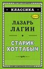 "Лазарь Лагин ""Старик Хоттабыч"" Серия ""Классика"""