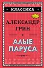 """Александр Грин """"Алые паруса"""" Серия """"Классика"""""""