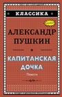 "Александр Пушкин ""Капитанская дочка"" Серия ""Классика"""
