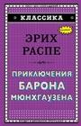 """Эрих Распе """"Приключения барона Мюнхгаузена"""" Серия """"Классика"""""""