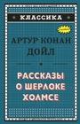 """Артур Конан Дойл """"Рассказы о Шерлоке Холмсе"""" Серия """"Классика"""""""