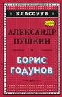 """Александр Пушкин """"Борис Годунов"""" Серия """"Классика"""""""