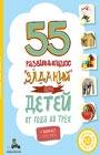 """55 развивающих заданий для детей от года до трёх. Серия """"Смотрю. Играю. Узнаю"""""""
