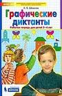 """К.В. Шевелев """"Графические диктанты. Рабочая тетрадь для детей 5-6 лет. ФГОС ДО"""""""