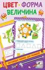 """В.Г. Дмитриева """"Цвет, форма, величина"""" Серия """"Обучающие книжки для малышей"""""""