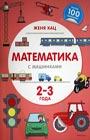 "Женя Кац ""Математика с машинками (2-3 года)"""